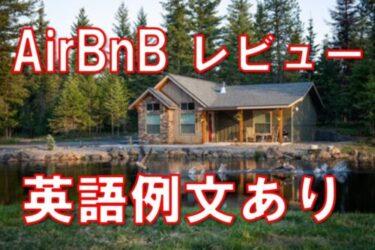 Airbnb 宿泊後のレビューの書き方【ホストや次のゲストのために必ずやりましょう】