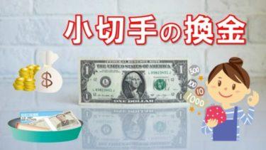 ハリファックスで小切手を換金する方法