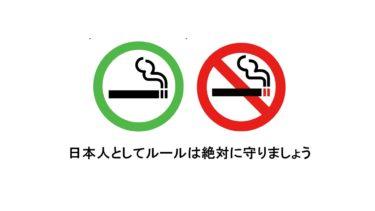 ハリファックスのたばこのルール 【喫煙者必見】 カナダ ノバスコシア州