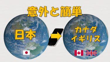 iPhone 国や地域 変更方法【留学 ワーホリ 必見】