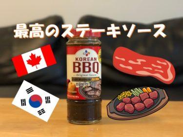 カナダで見つけた美味しい焼肉・ステーキソース【Korean BBQ】