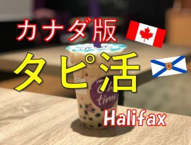 日本で流行のタピ活 カナダでもできちゃいます【Chatime】ハリファックスの外食㉙
