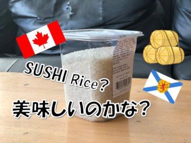 カナダのスーパーの寿司ライス 実際に炊いてみたレビュー【ハリファックス】