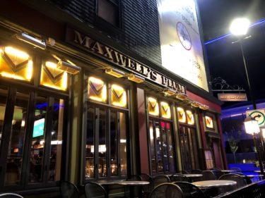 夜9時以降の来店で得するPub【Maxwell's Plum】ハリファックスの外食㉓