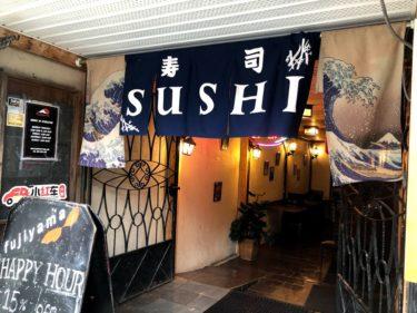 コスパよしお刺身がデカくて新鮮な日本食・お寿司のお店【Fujiyama】ハリファックスの外食㉔