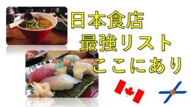 ハリファックスの日本食レストラン(お寿司・ラーメン)一覧リスト【全店実食済み】