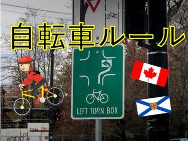 カナダで自転車に乗る時のルールと注意点 ちなみに自転車ってどこで買うの?【ハリファックス】