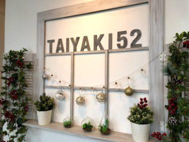 ハリファックスに一店舗!美味しいたい焼きカフェ【Cafe Taiyaki 52】外食㊴