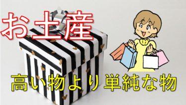 外国人に喜ばれた日本のお土産【食べ物編と物編】