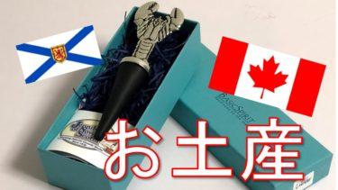 カナダハリファックスのお土産といったらこの4つ