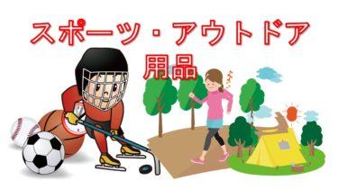 ハリファックスのスポーツ用品店3選【アウトドア・キャンプ用品もあります】