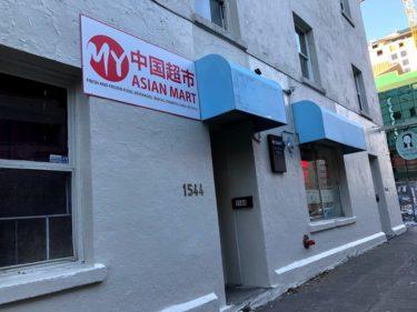 ハリファックスでアジア食材とコスメが買えるお店【M&Y中国超市哈法】